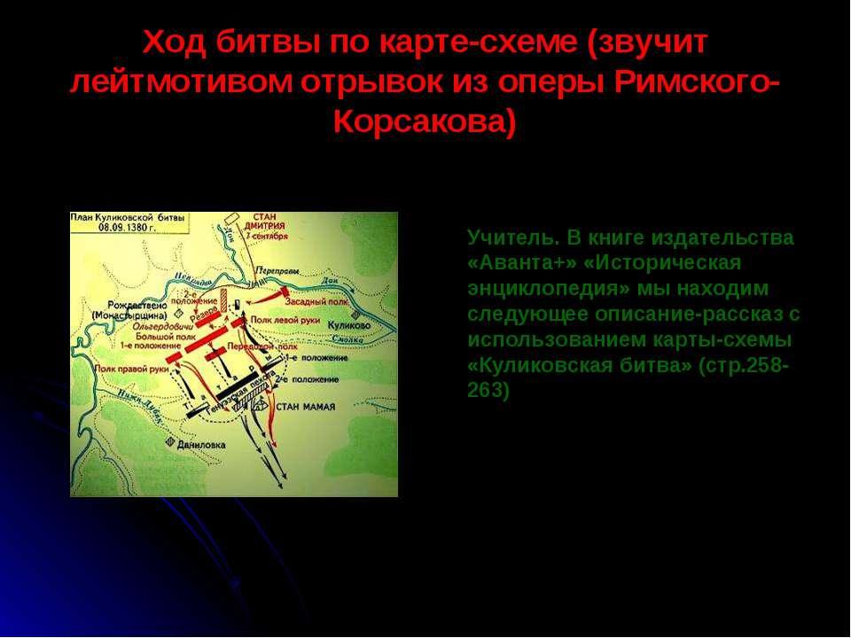 Ход битвы по карте-схеме (звучит лейтмотивом отрывок из оперы Римского-Корсак...