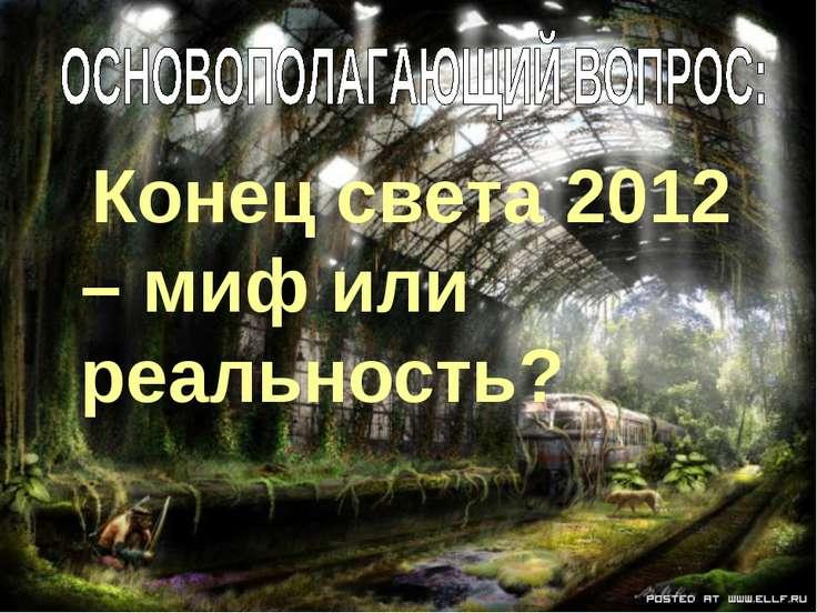 Конец света 2012 – миф или реальность?