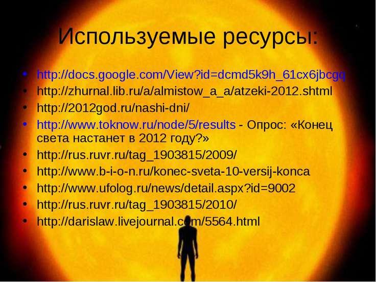 Используемые ресурсы: http://docs.google.com/View?id=dcmd5k9h_61cx6jbcgq http...