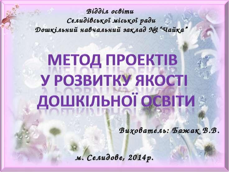 """Відділ освіти Селидівської міської ради Дошкільний навчальний заклад №1""""Чайка..."""