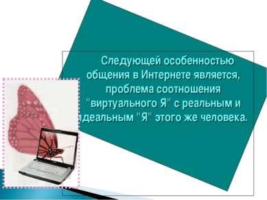 """Следующей особенностью общения в Интернете является, проблема соотношения """"ви..."""