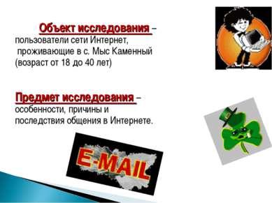 Объект исследования – пользователи сети Интернет, проживающие в с. Мыс Каменн...