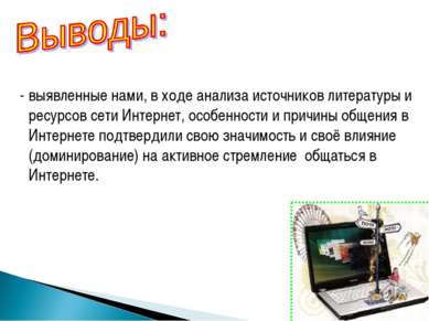 - выявленные нами, в ходе анализа источников литературы и ресурсов сети Интер...