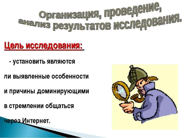 Цель исследования: - установить являются ли выявленные особенности и причины ...