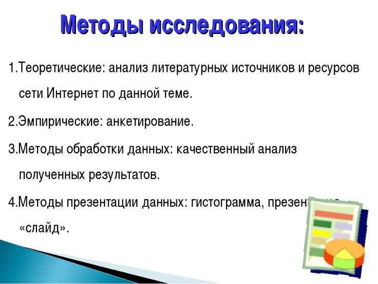Методы исследования: 1.Теоретические: анализ литературных источников и ресурс...