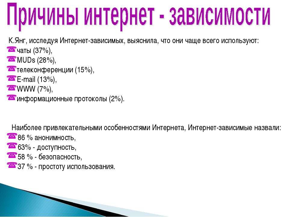 К.Янг, исследуя Интернет-зависимых, выяснила, что они чаще всего используют: ...