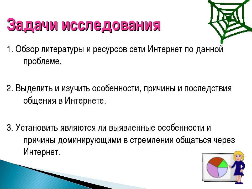 Задачи исследования 1. Обзор литературы и ресурсов сети Интернет по данной пр...