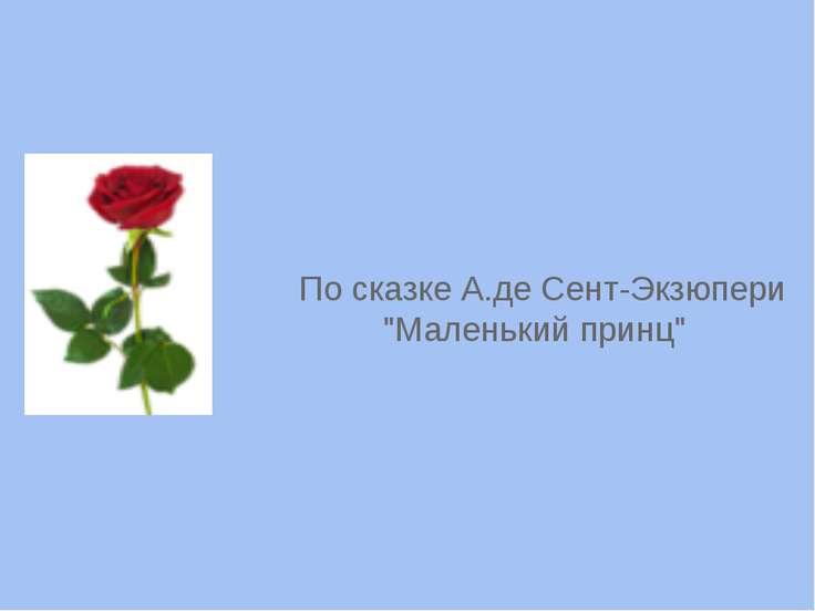 """По сказке А.де Сент-Экзюпери """"Маленький принц"""""""