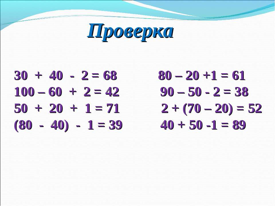 Проверка 30 + 40 - 2 = 68 80 – 20 +1 = 61 100 – 60 + 2 = 42 90 – 50 - 2 = 38 ...