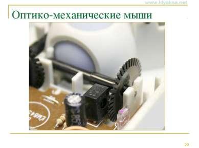 Оптико-механические мыши *