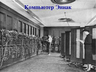 Компьютер Эниак *