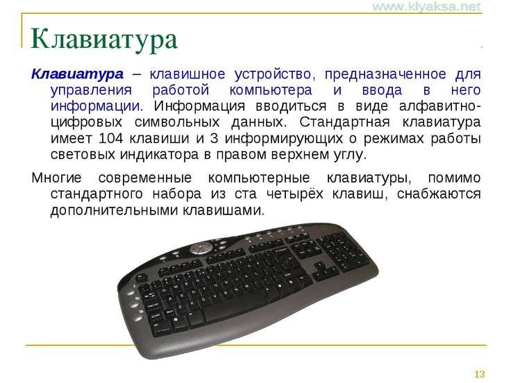 Клавиатура Клавиатура – клавишное устройство, предназначенное для управления ...