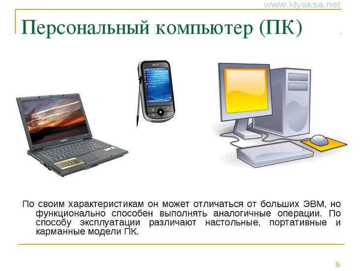 Персональный компьютер (ПК) По своим характеристикам он может отличаться от б...