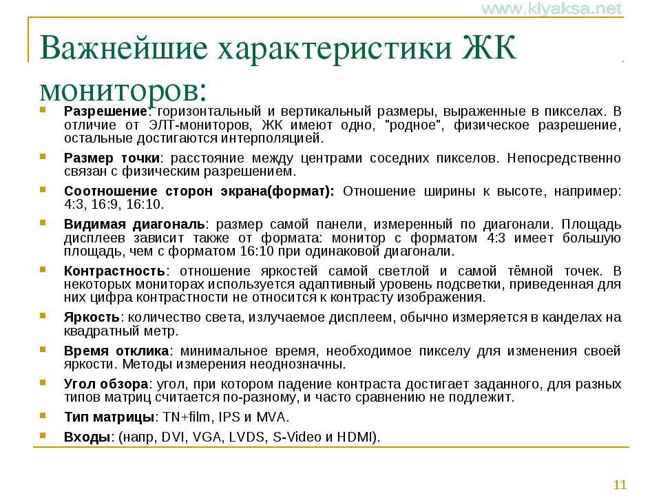 Важнейшие характеристики ЖК мониторов: Разрешение: горизонтальный и вертикаль...