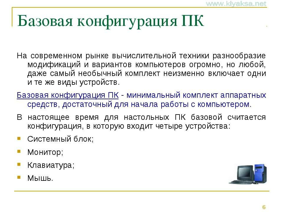 Базовая конфигурация ПК На современном рынке вычислительной техники разнообра...