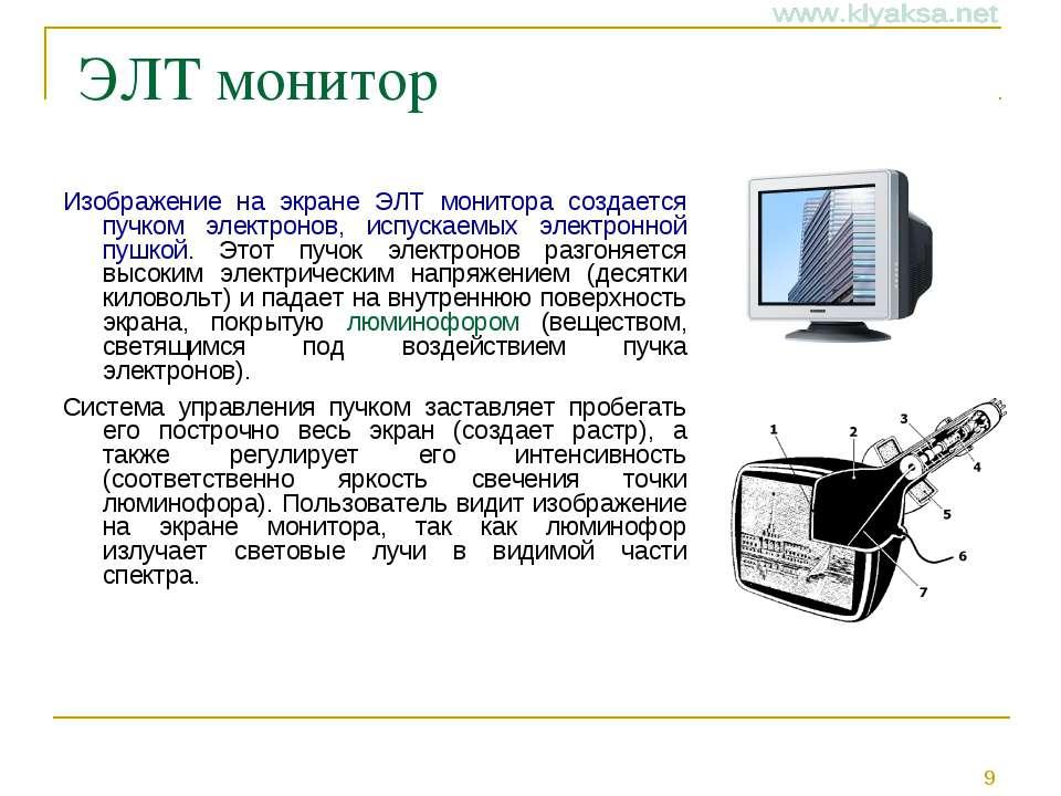 ЭЛТ монитор Изображение на экране ЭЛТ монитора создается пучком электронов, и...