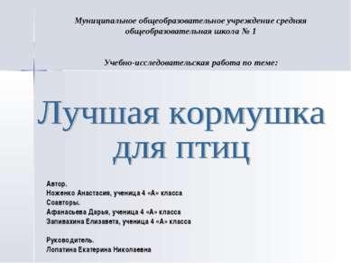 Автор. Ноженко Анастасия, ученица 4 «А» класса Соавторы. Афанасьева Дарья, уч...