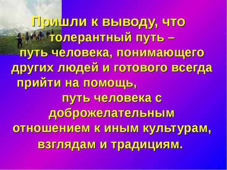 Пришли к выводу, что толерантный путь – путь человека, понимающего других люд...