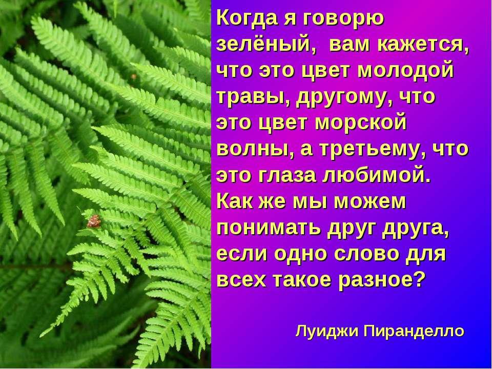 Когда я говорю зелёный, вам кажется, что это цвет молодой травы, другому, что...