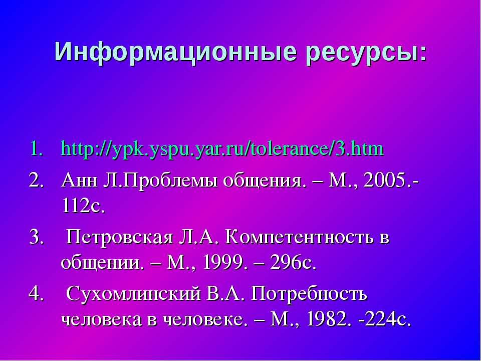 Информационные ресурсы: http://ypk.yspu.yar.ru/tolerance/3.htm 2. Анн Л.Пробл...