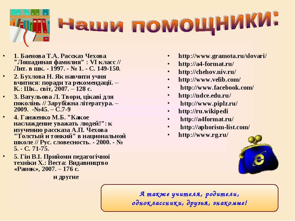 """1. Баенова Т.А. Рассказ Чехова """"Лошадиная фамилия"""" : VI класс // Лит. в шк. -..."""