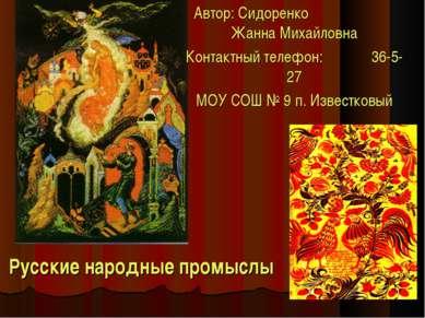 Русские народные промыслы Автор: Сидоренко Жанна Михайловна Контактный телефо...