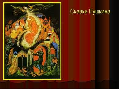 Сказки Пушкина