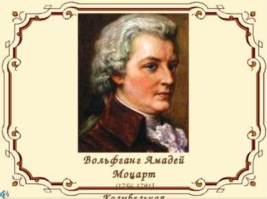Вольфганг Амадей Моцарт (1756-1791) Колыбельная