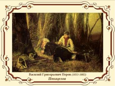 Василий Григорьевич Перов (1833-1882) Птицелов