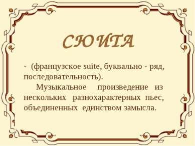 СЮИТА - (французское suite, буквально - ряд, последовательность). Музыкальное...