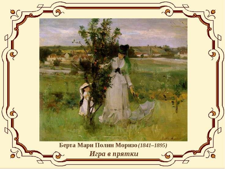 Берта Мари Полин Моризо (1841–1895) Игра в прятки