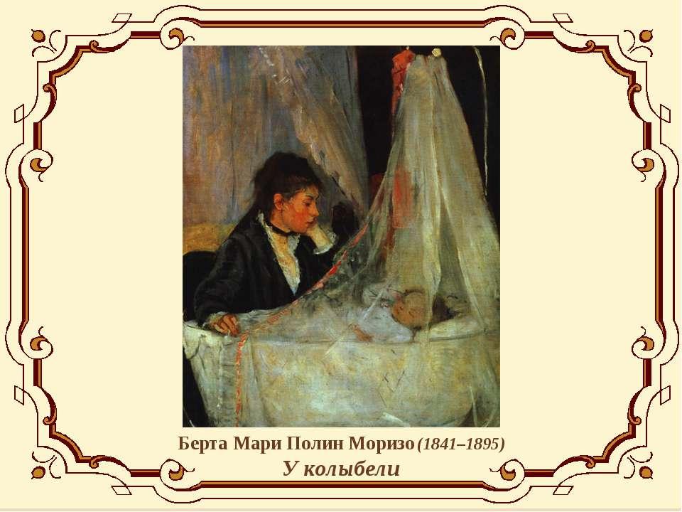 Берта Мари Полин Моризо (1841–1895) У колыбели