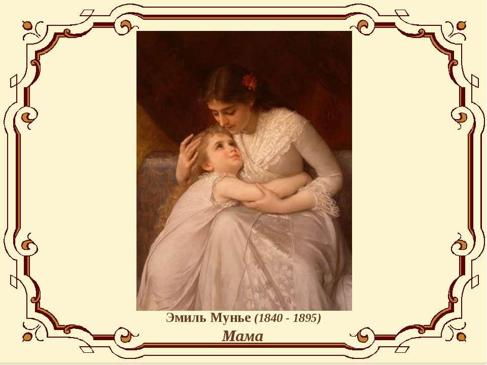 Эмиль Мунье (1840 - 1895) Мама