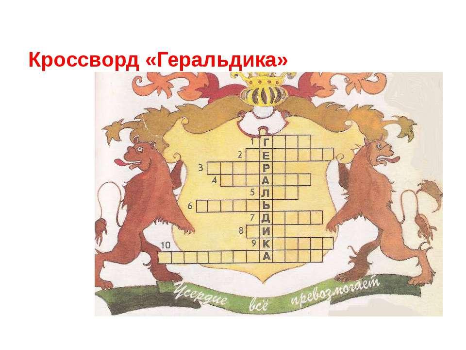 Кроссворд «Геральдика»
