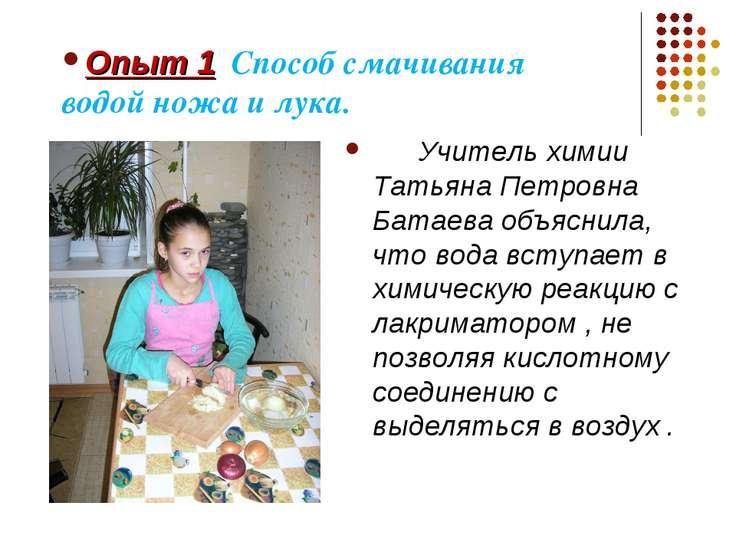 Учитель химии Татьяна Петровна Батаева объяснила, что вода вступает в химичес...