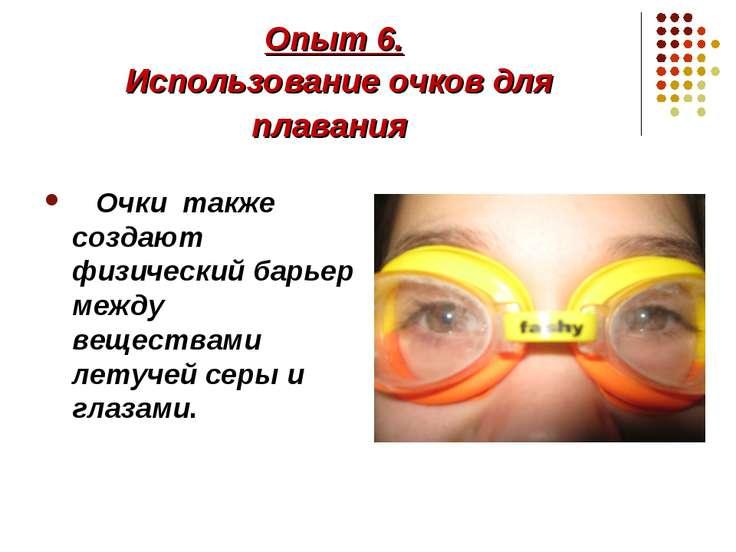 Опыт 6. Использование очков для плавания Очки также создают физический барьер...