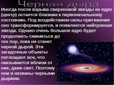 Иногда после взрыва сверхновой звезды ее ядро (центр) остается близким к перв...