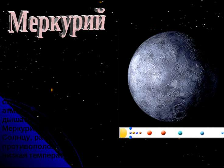 Меркурий - ближайшая к Солнцу планета. Он обращается вокруг Солнца всего за 8...