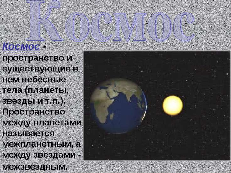 Космос - пространство и существующие в нем небесные тела (планеты, звезды и т...