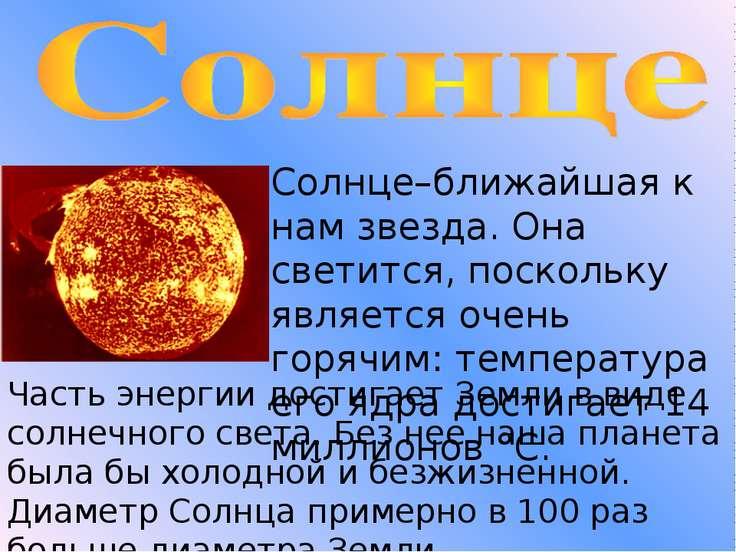 Солнце–ближайшая к нам звезда. Она светится, поскольку является очень горячим...