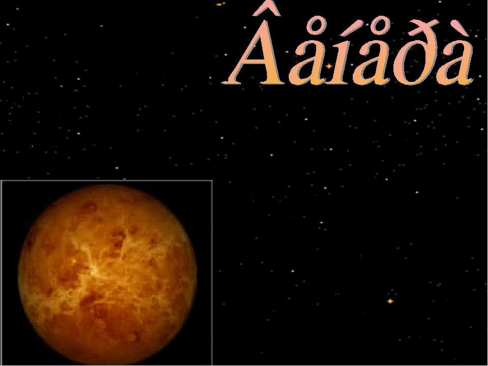 Температура на Венере достаточно высока из-за парникового эффекта, вызванного...