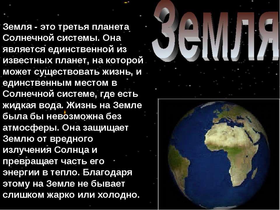 Земля - это третья планета Солнечной системы. Она является единственной из из...