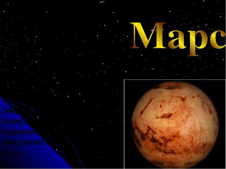Марс - четвертая планета от Солнца, названная в честь римского бога войны. По...