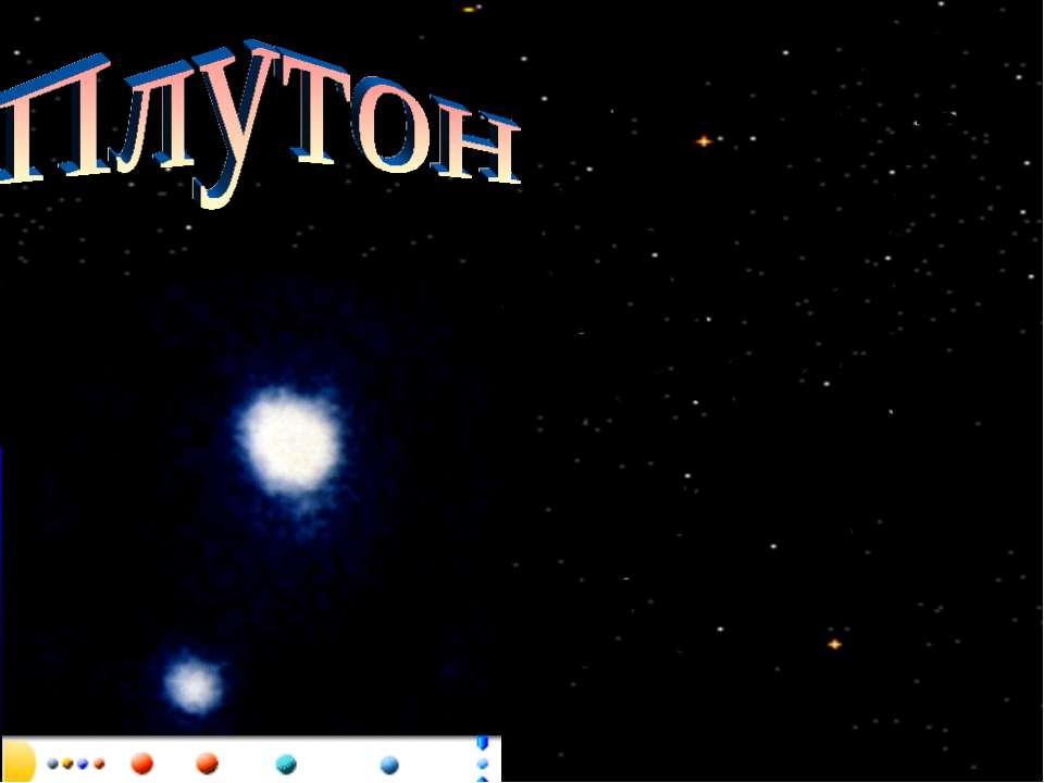 Плутон, названный в честь римского бога подземного мира, по размерам меньше Л...