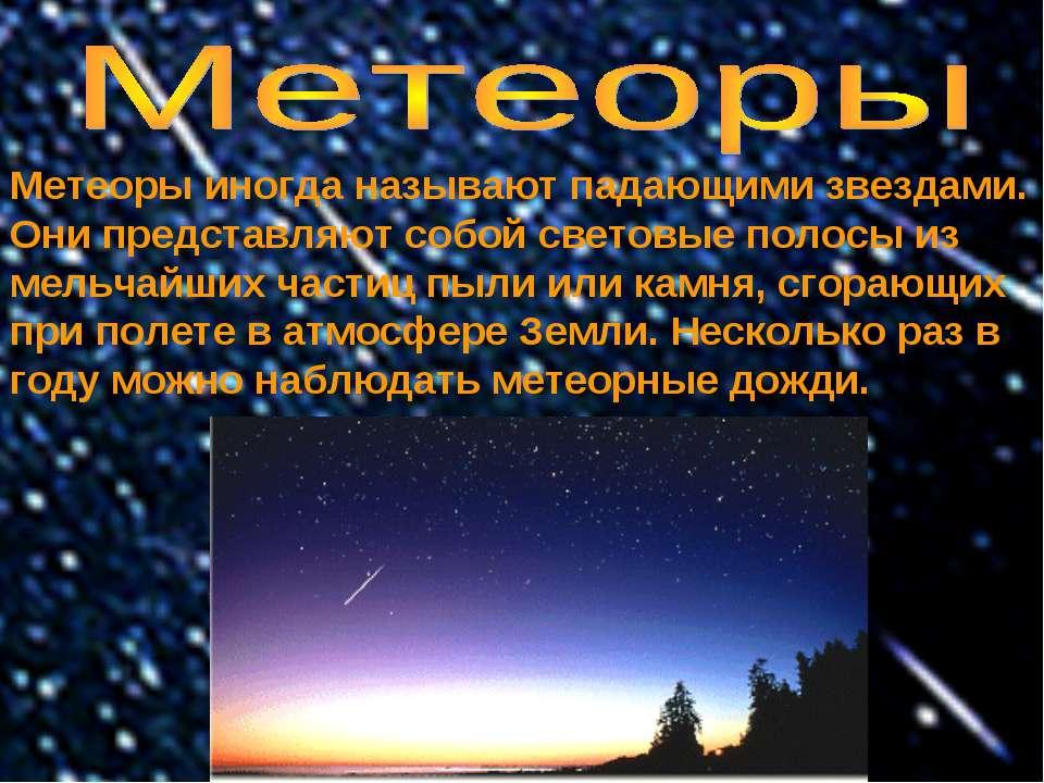Метеоры иногда называют падающими звездами. Они представляют собой световые п...