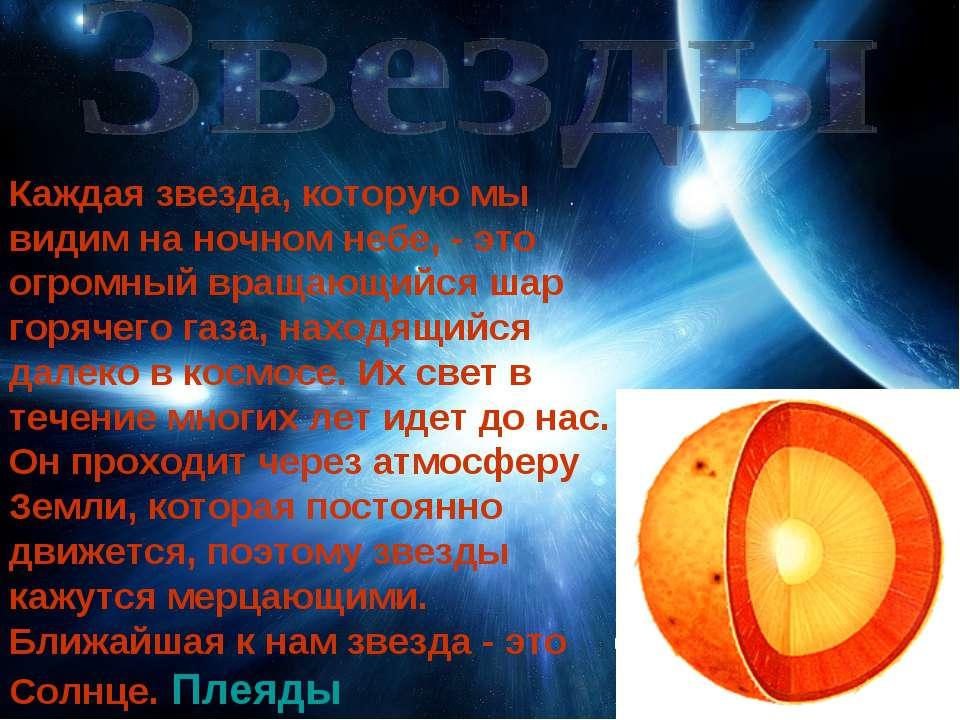 Каждая звезда, которую мы видим на ночном небе, - это огромный вращающийся ша...