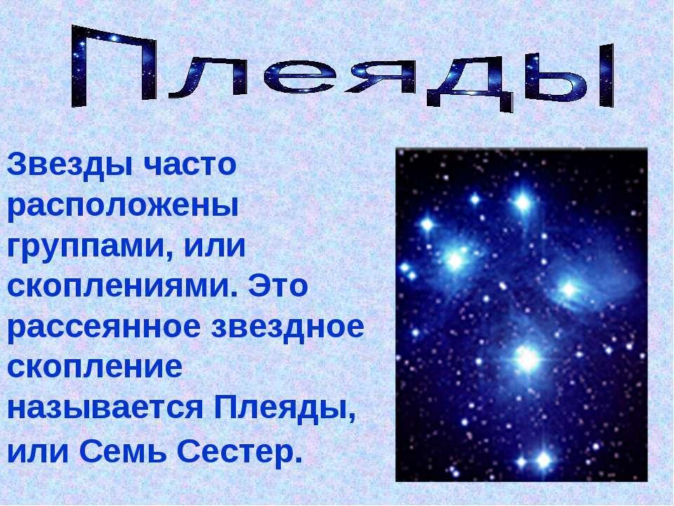 Звезды часто расположены группами, или скоплениями. Это рассеянное звездное с...