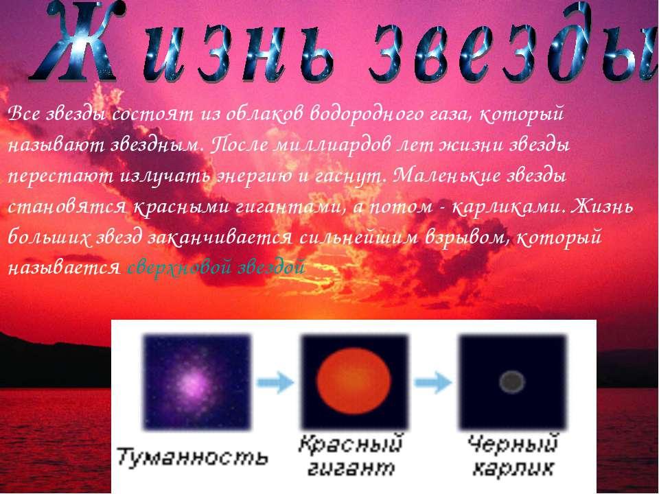 Все звезды состоят из облаков водородного газа, который называют звездным. По...