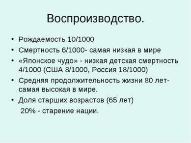 Воспроизводство. Рождаемость 10/1000 Смертность 6/1000- самая низкая в мире «...