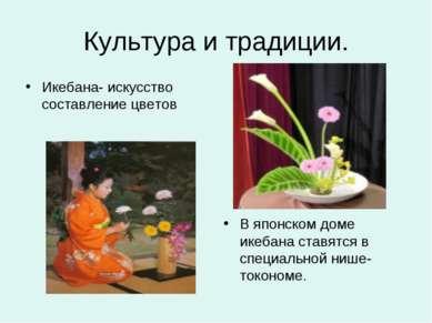 Культура и традиции. Икебана- искусство составление цветов В японском доме ик...